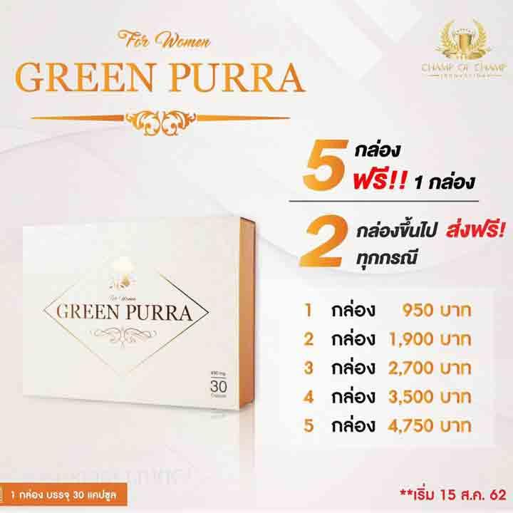 Green-Purra