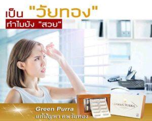 Green-purra-กรีนเพอร่า
