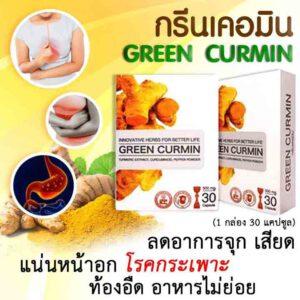 green-curmin-กรีนเคอมิน