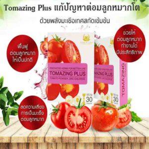 Tomazing Plus โทเมซิงพลัส