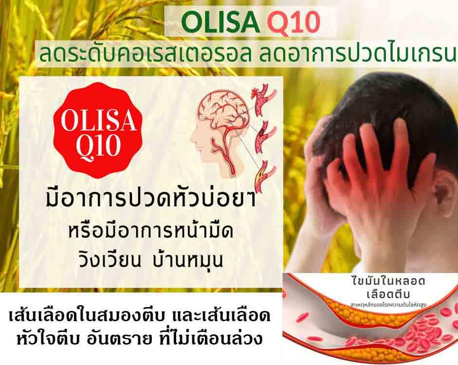 OLISAQ10-โอลิซ่า-คิวเท็น