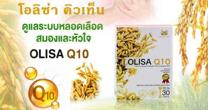 olisaq10 โอลิซ่าคิวเท็น