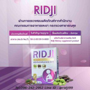 Ridji-ริดจิ