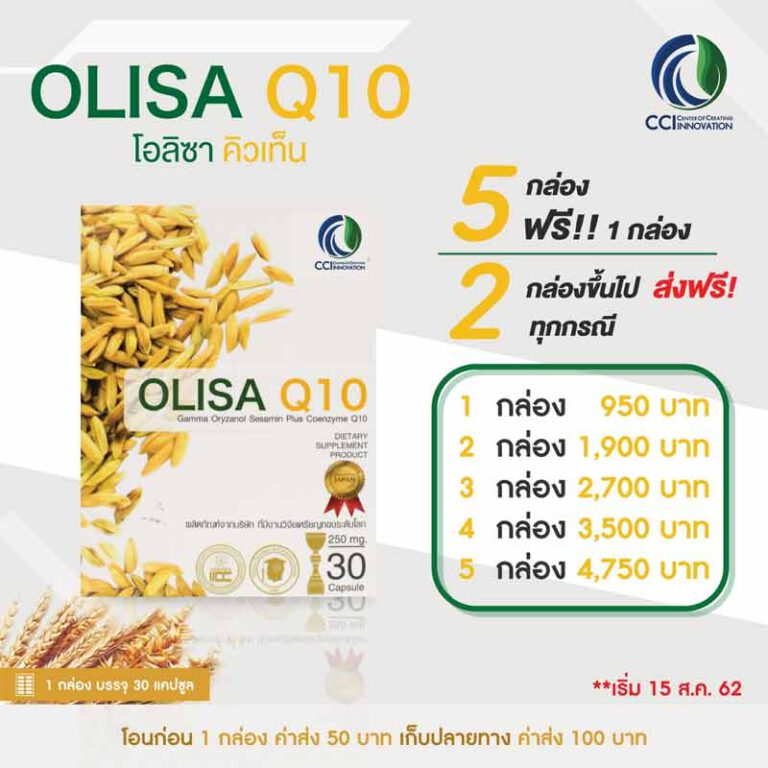 OLISA-Q10 โอลิซ่าคิวเท็น