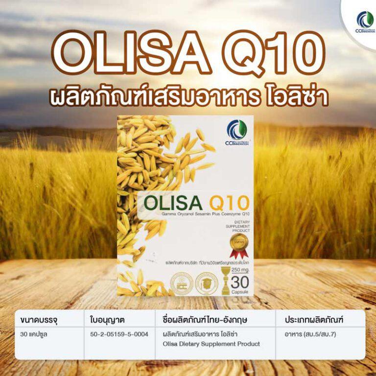 OLISA-Q10 สกัดจากจมูกข้าว